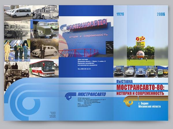Дизайн и верстка рекламного буклета