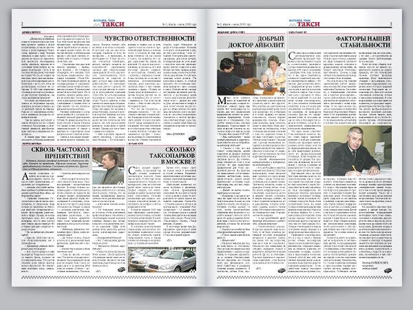 Размещение статьи в газете